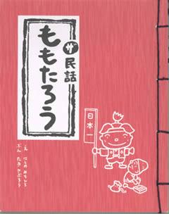 momotarou_bookcover