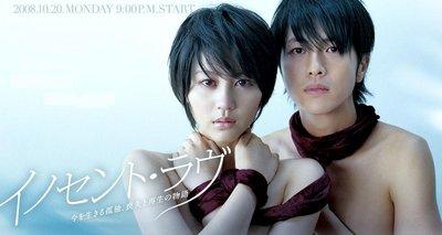 innocent-love-japanese