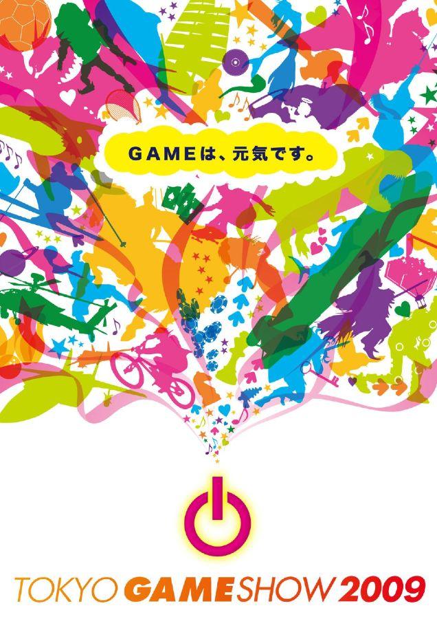 tokyo-game-show-2009.jpg