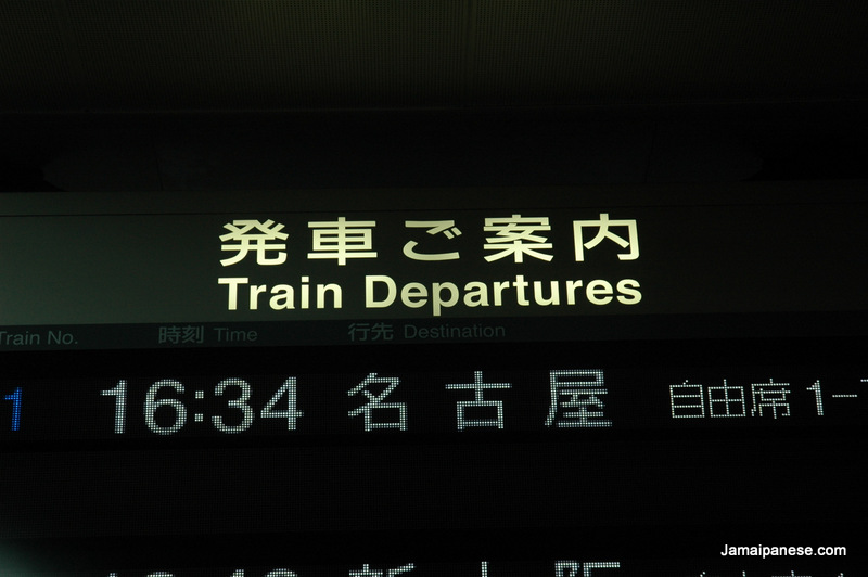 Nagoya-Japan-train-departures