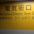 akihabara-photos-61