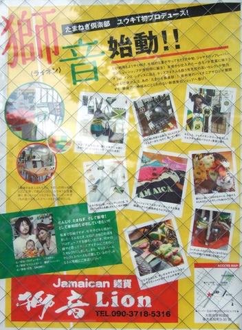 dreadist_society-japan-jamaica