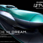 e5-series-shinkansen-japan-made-in-dream