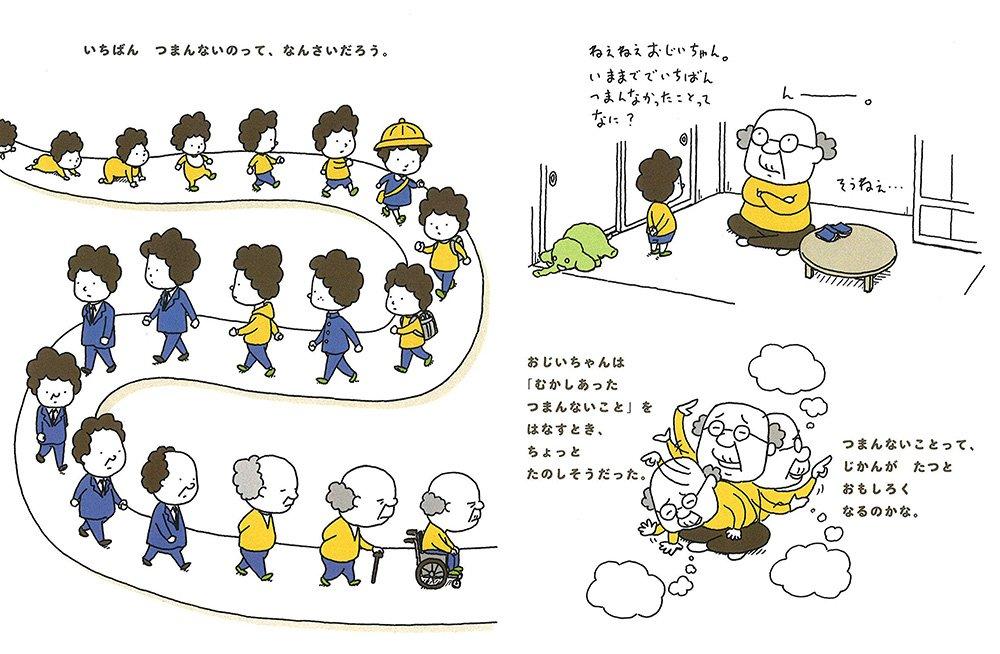 The boring book - つまんない つまんない by Shinsuke Yoshitake